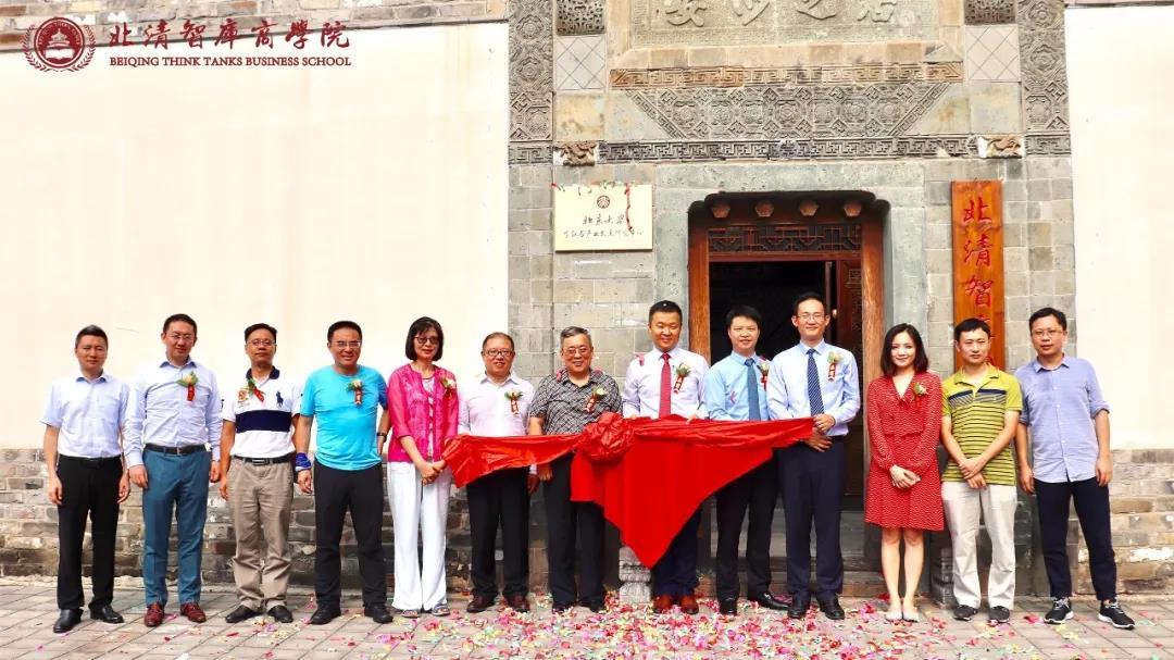北京大学金融与产业发展研究中心与北清智库科技集团合作签约仪式隆重举行